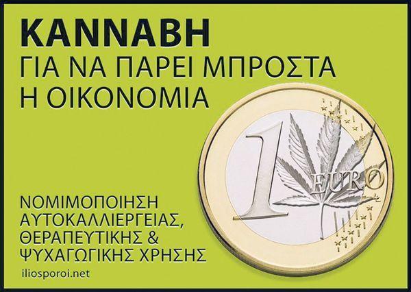 Athens Cannabis Protestival